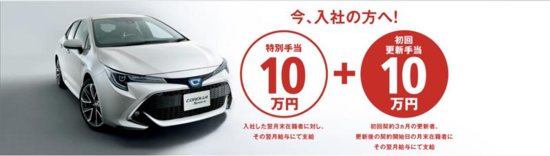 入社特別手当10万円