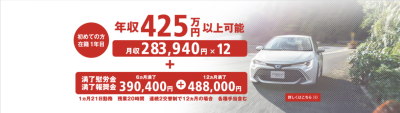 トヨタ期間工のホームページには年収425万円!?