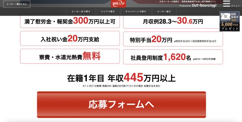 期間工.jpのメーカー別の応募フォーム