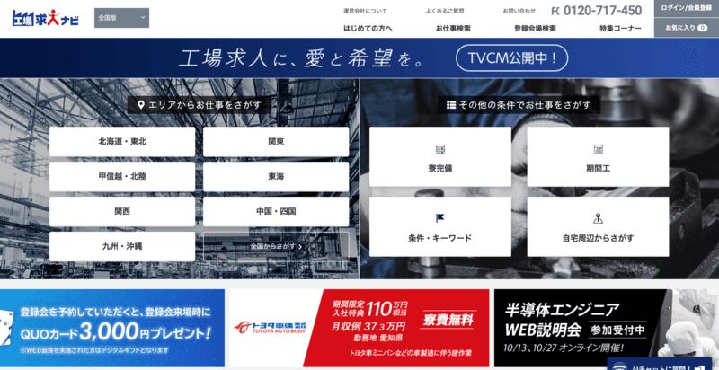 工場求人ナビの公式サイト